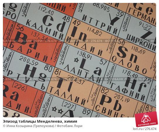 Эпизод таблицы Менделеева, химия, эксклюзивное фото № 276674, снято 8 февраля 2008 г. (c) Инна Козырина (Трепоухова) / Фотобанк Лори