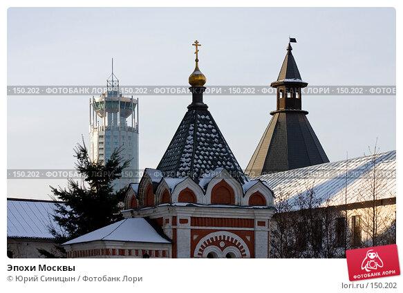 Эпохи Москвы, фото № 150202, снято 15 декабря 2007 г. (c) Юрий Синицын / Фотобанк Лори