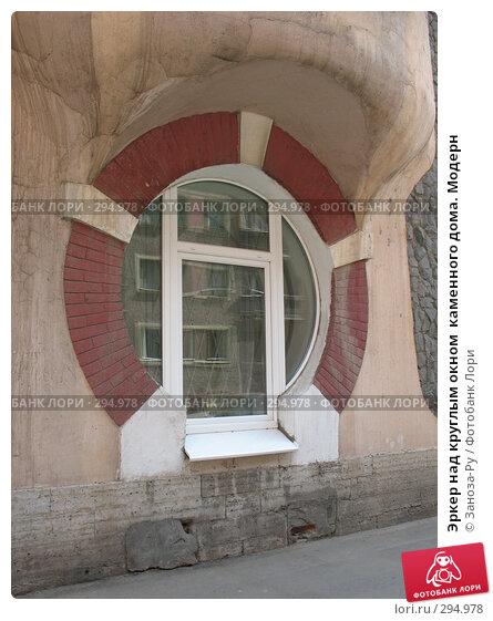 Эркер над круглым окном  каменного дома. Модерн, фото № 294978, снято 11 мая 2008 г. (c) Заноза-Ру / Фотобанк Лори
