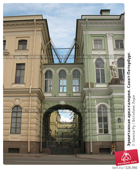 Эрмитажная арка-галерея. Санкт-Петербург., фото № 328986, снято 14 июня 2008 г. (c) Заноза-Ру / Фотобанк Лори