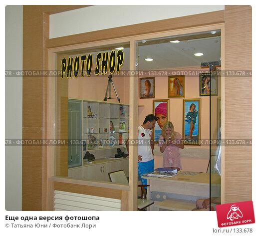 Еще одна версия фотошопа, эксклюзивное фото № 133678, снято 22 мая 2007 г. (c) Татьяна Юни / Фотобанк Лори