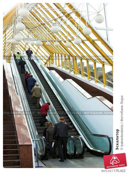 Купить «Эскалатор», фото № 170422, снято 13 сентября 2007 г. (c) Бабенко Денис Юрьевич / Фотобанк Лори