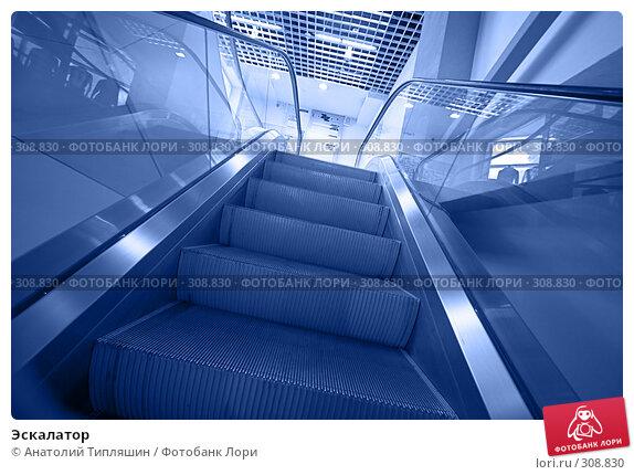 Купить «Эскалатор», фото № 308830, снято 28 апреля 2008 г. (c) Анатолий Типляшин / Фотобанк Лори