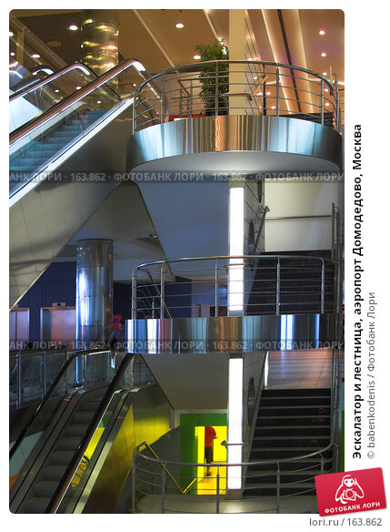 Эскалатор и лестница, аэропорт Домодедово, Москва, фото № 163862, снято 27 мая 2007 г. (c) Бабенко Денис Юрьевич / Фотобанк Лори