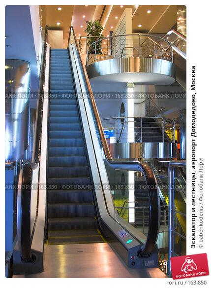 Эскалатор и лестницы, аэропорт Домодедово, Москва, фото № 163850, снято 27 мая 2007 г. (c) Бабенко Денис Юрьевич / Фотобанк Лори