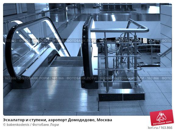 Эскалатор и ступени, аэропорт Домодедово, Москва, фото № 163866, снято 27 мая 2007 г. (c) Бабенко Денис Юрьевич / Фотобанк Лори