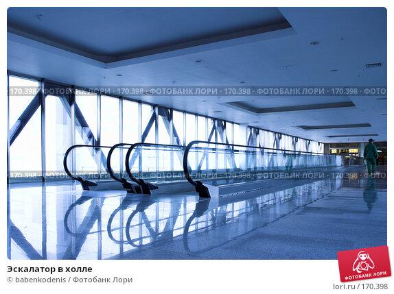 Эскалатор в холле, фото № 170398, снято 11 сентября 2007 г. (c) Бабенко Денис Юрьевич / Фотобанк Лори