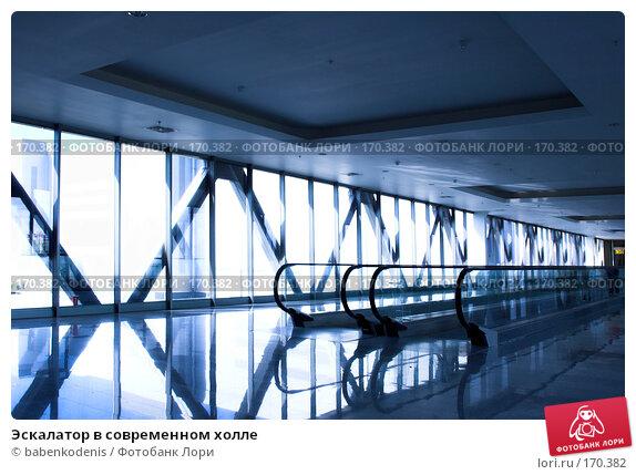 Эскалатор в современном холле, фото № 170382, снято 11 сентября 2007 г. (c) Бабенко Денис Юрьевич / Фотобанк Лори