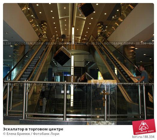Эскалатор в торговом центре, фото № 88334, снято 4 сентября 2007 г. (c) Елена Бринюк / Фотобанк Лори