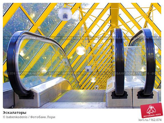 Эскалаторы, фото № 162074, снято 25 сентября 2007 г. (c) Бабенко Денис Юрьевич / Фотобанк Лори