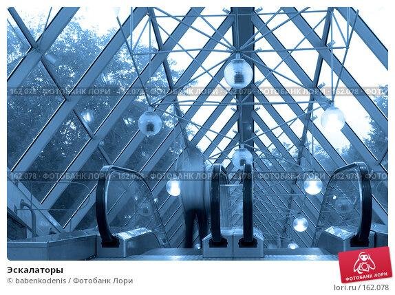 Эскалаторы, фото № 162078, снято 25 сентября 2007 г. (c) Бабенко Денис Юрьевич / Фотобанк Лори