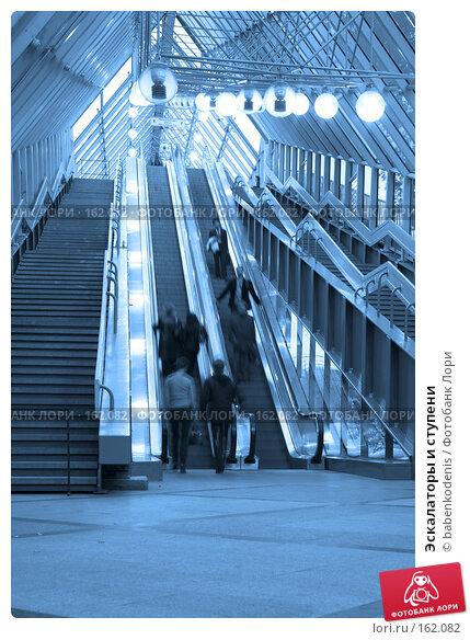 Эскалаторы и ступени, фото № 162082, снято 25 сентября 2007 г. (c) Бабенко Денис Юрьевич / Фотобанк Лори