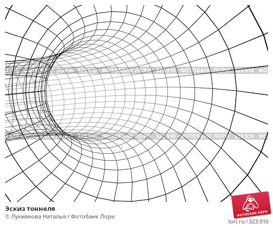 Купить «Эскиз тоннеля», иллюстрация № 323910 (c) Лукиянова Наталья / Фотобанк Лори