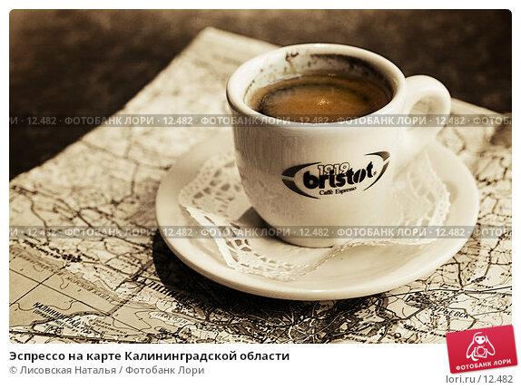 Купить «Эспрессо на карте Калининградской области», фото № 12482, снято 1 мая 2006 г. (c) Лисовская Наталья / Фотобанк Лори