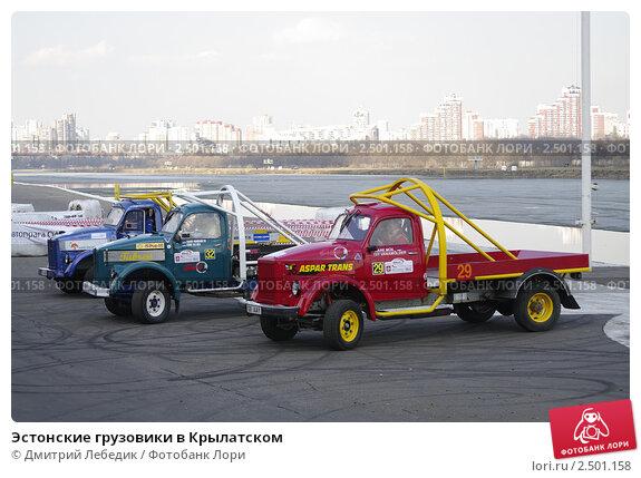 Эстонские грузовики в Крылатском (2011 год). Редакционное фото, фотограф Дмитрий Лебедик / Фотобанк Лори