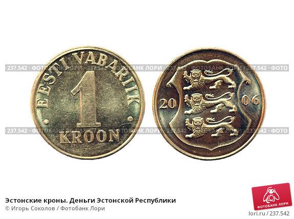 Эстонские кроны. Деньги Эстонской Республики, фото № 237542, снято 30 марта 2008 г. (c) Игорь Соколов / Фотобанк Лори