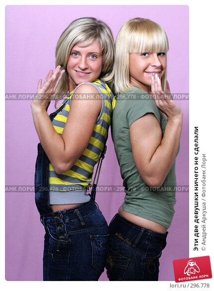 Купить «Эти две девушки ничего не сделали», фото № 296778, снято 2 марта 2008 г. (c) Андрей Аркуша / Фотобанк Лори