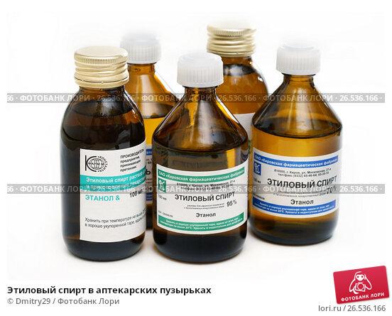 Спирт этиловый медицинский купить в твери спирт этиловый ректификованный купить