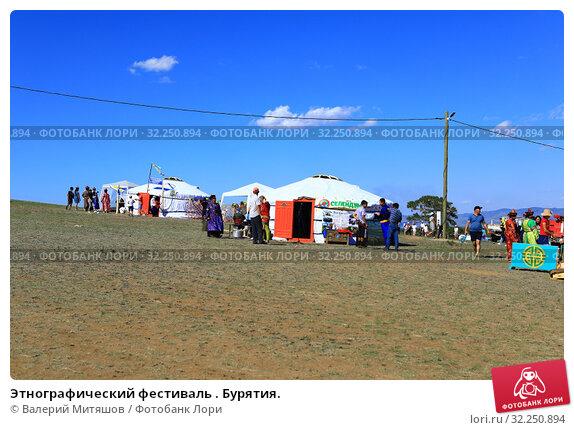 Купить «Этнографический фестиваль . Бурятия.», фото № 32250894, снято 8 июля 2019 г. (c) Валерий Митяшов / Фотобанк Лори