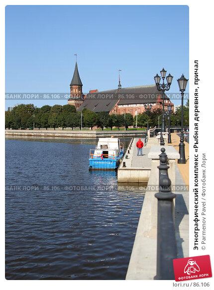 Этнографический комплекс «Рыбная деревня», причал, фото № 86106, снято 6 сентября 2007 г. (c) Parmenov Pavel / Фотобанк Лори