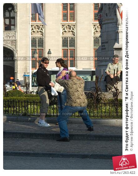 """Это будет фотография: """"Я и Светка на фоне Достопримечательности"""", фото № 263422, снято 7 октября 2007 г. (c) Артем Ефимов / Фотобанк Лори"""