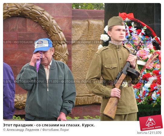 Этот праздник - со слезами на глазах. Курск., фото № 211070, снято 9 мая 2005 г. (c) Александр Леденев / Фотобанк Лори
