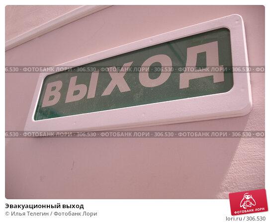 Эвакуационный выход, фото № 306530, снято 22 мая 2008 г. (c) Илья Телегин / Фотобанк Лори