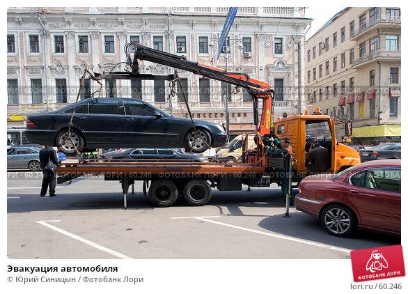 Эвакуация автомобиля, фото № 60246, снято 25 апреля 2007 г. (c) Юрий Синицын / Фотобанк Лори