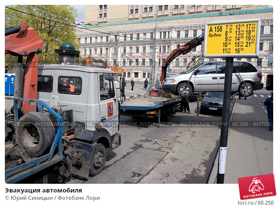 Эвакуация автомобиля, фото № 60250, снято 30 апреля 2007 г. (c) Юрий Синицын / Фотобанк Лори