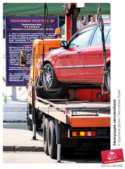 Эвакуация автомобиля, фото № 60930, снято 11 июня 2007 г. (c) Крупнов Денис / Фотобанк Лори