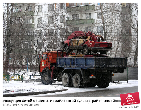 Купить «Эвакуация битой машины, Измайловский бульвар, район Измайлово, Москва», эксклюзивное фото № 217642, снято 5 марта 2008 г. (c) lana1501 / Фотобанк Лори