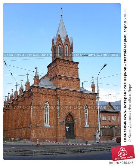 Евангелическо-Лютеранская церковь святой Марии, город Ульяновск, фото № 210646, снято 1 января 2003 г. (c) Юлия Дашкова / Фотобанк Лори