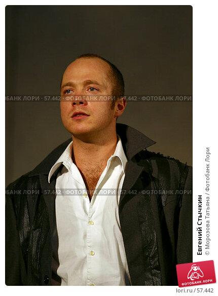 Евгений Стычкин, фото № 57442, снято 17 марта 2006 г. (c) Морозова Татьяна / Фотобанк Лори