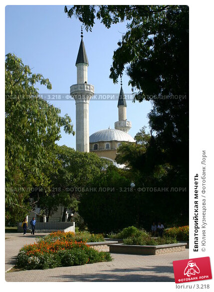 Евпаторийская мечеть, фото № 3218, снято 27 марта 2017 г. (c) Юлия Кузнецова / Фотобанк Лори