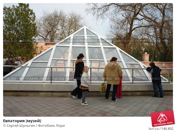 Евпатория (музей), фото № 148802, снято 5 апреля 2007 г. (c) Сергей Шульгин / Фотобанк Лори
