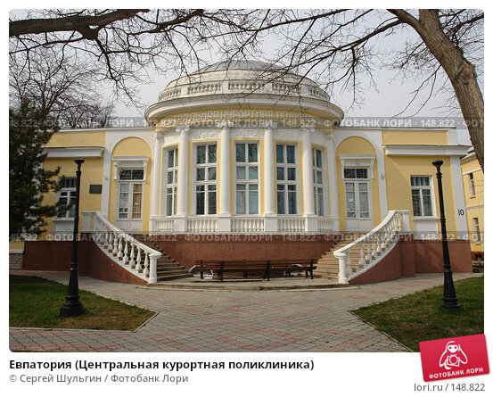 Евпатория (Центральная курортная поликлиника), фото № 148822, снято 5 апреля 2007 г. (c) Сергей Шульгин / Фотобанк Лори