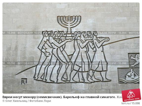 Купить «Евреи несут менору (семисвечник). Барельеф на главной синагоге. Хайфа, Израиль», фото № 15098, снято 16 декабря 2006 г. (c) Олег Хмельниц / Фотобанк Лори