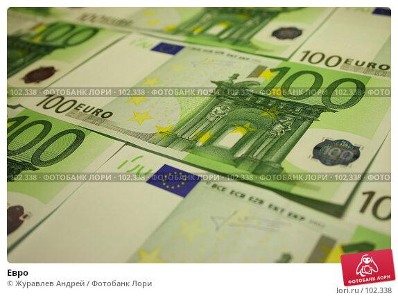Купить «Евро», эксклюзивное фото № 102338, снято 20 марта 2018 г. (c) Журавлев Андрей / Фотобанк Лори