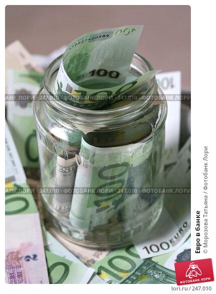 Купить «Евро в банке», фото № 247010, снято 9 апреля 2008 г. (c) Морозова Татьяна / Фотобанк Лори