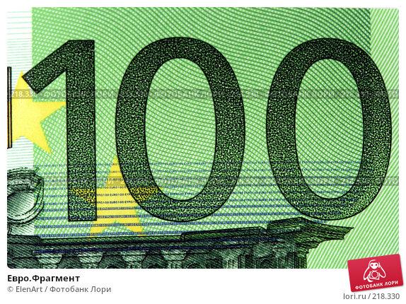 Евро.Фрагмент, фото № 218330, снято 21 января 2017 г. (c) ElenArt / Фотобанк Лори