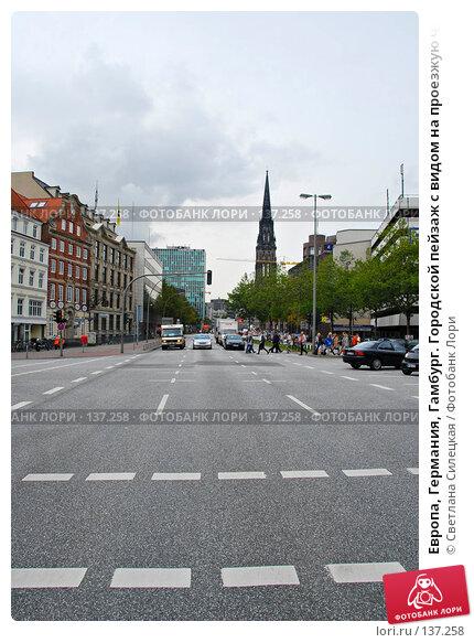 Купить «Европа, Германия, Гамбург. Городской пейзаж с видом на проезжую часть,автомобили и здания», фото № 137258, снято 2 октября 2007 г. (c) Светлана Силецкая / Фотобанк Лори