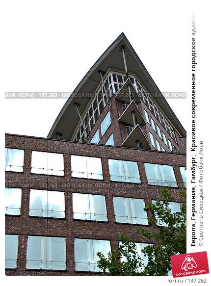Купить «Европа, Германия, Гамбург,  Красивое современное городское здание», фото № 137262, снято 2 октября 2007 г. (c) Светлана Силецкая / Фотобанк Лори