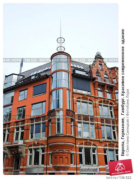 Европа, Германия,  Гамбург. Красивое современное  здание, фото № 136522, снято 2 октября 2007 г. (c) Светлана Силецкая / Фотобанк Лори