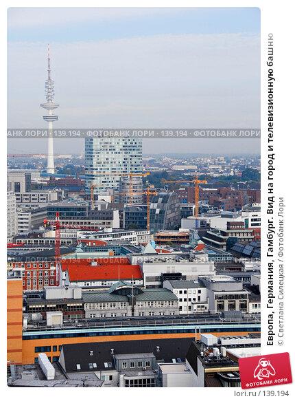 Европа, Германия, Гамбург. Вид на город и телевизионную башню, фото № 139194, снято 2 октября 2007 г. (c) Светлана Силецкая / Фотобанк Лори