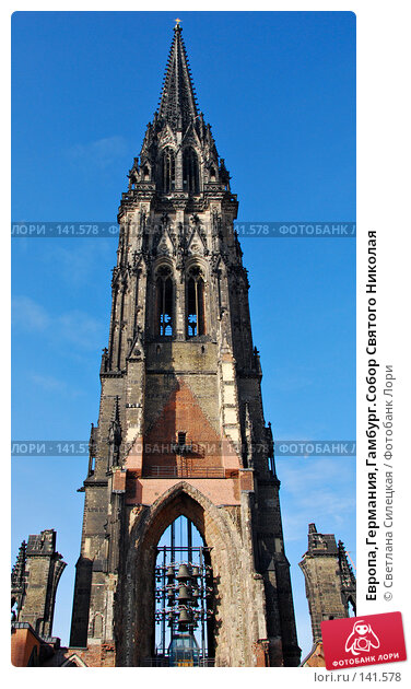 Европа,Германия,Гамбург.Собор Святого Николая, фото № 141578, снято 2 октября 2007 г. (c) Светлана Силецкая / Фотобанк Лори