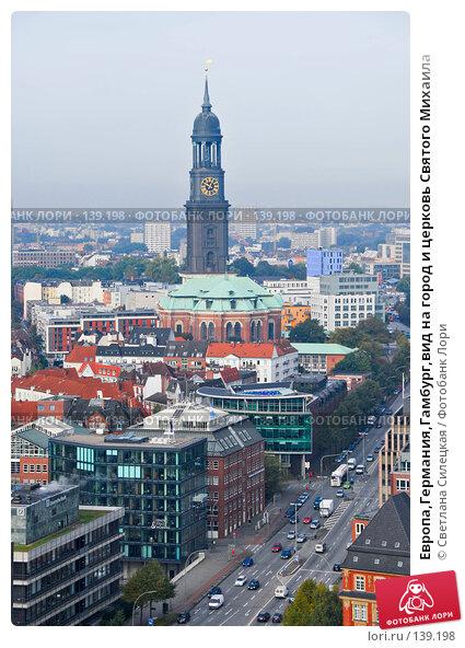 Европа,Германия,Гамбург,вид на город и церковь Святого Михаила, фото № 139198, снято 2 октября 2007 г. (c) Светлана Силецкая / Фотобанк Лори