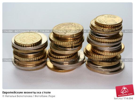 Европейские монеты на столе, фото № 114094, снято 26 октября 2007 г. (c) Наталья Белотелова / Фотобанк Лори