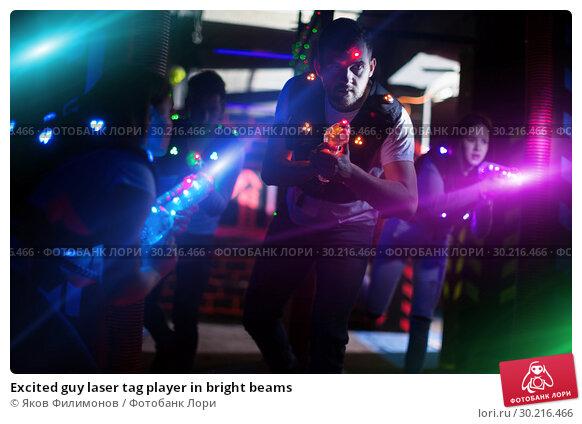 Купить «Excited guy laser tag player in bright beams», фото № 30216466, снято 25 апреля 2018 г. (c) Яков Филимонов / Фотобанк Лори