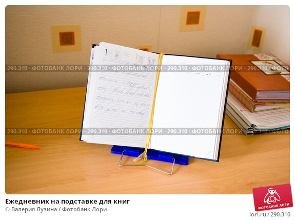 Ежедневник на подставке для книг, фото № 290310, снято 19 мая 2008 г. (c) Валерия Потапова / Фотобанк Лори