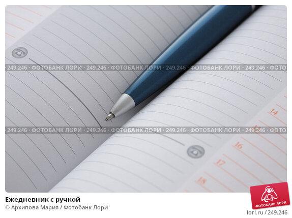 Ежедневник с ручкой, фото № 249246, снято 12 апреля 2008 г. (c) Архипова Мария / Фотобанк Лори
